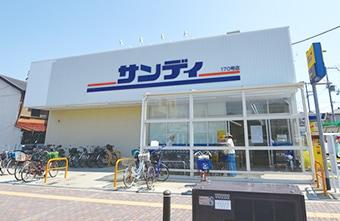 サンディ 岸和田別所店