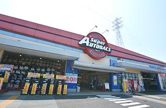 スーパーオートバックス岸和田店