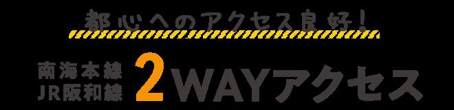 南海本線・JR阪和線 2wayアクセス