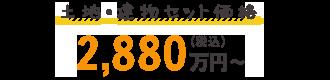 土地・建物セット価格2,780円~