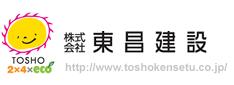 東昌建設ホームページ
