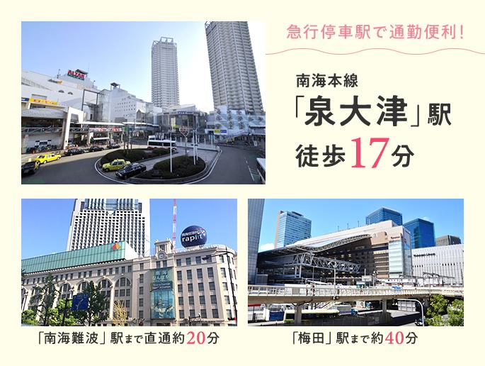 「和泉中央」駅徒歩約17分 泉北高速鉄道「南海難波」駅まで31分 「天王寺」駅まで35分