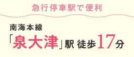 急行停車駅で便利!南海本線で「泉大津」駅 徒歩17分