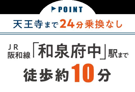 天王寺まで24分乗換なし JR阪和線「和泉府中」駅まで徒歩約10分