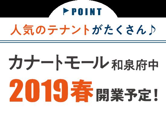 人気のテナントがたくさん カナートモール和泉府中2019春開業予定