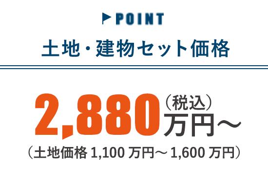 土地価格 1100万円〜1600万円(土地のみの価格です)