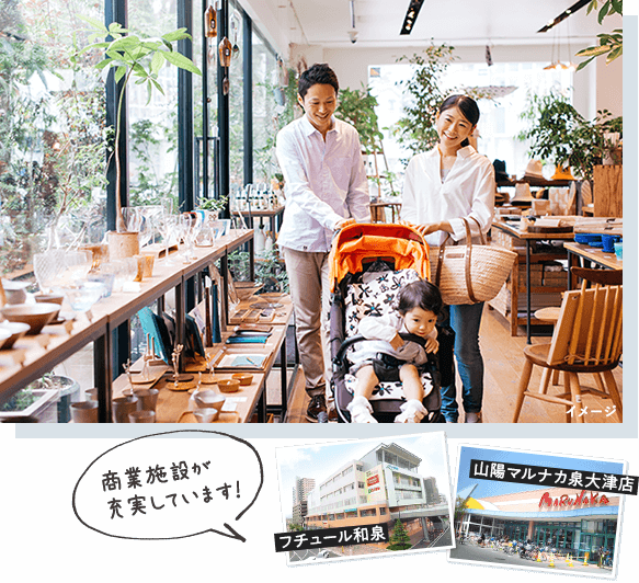 フチュール和泉 山陽マルナカ泉大津店 商業施設が充実しています