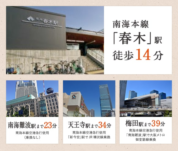JR阪和線「春木」駅 徒歩14分 天王寺駅まで34分 南海難波駅まで23分 梅田駅まで39分