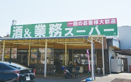 業務スーパー 岸和田店 徒歩3分