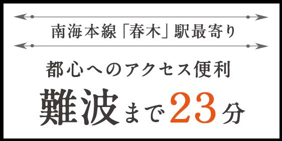 南海本線「春木」駅最寄り 都心へのアクセス便利 難波まで23分