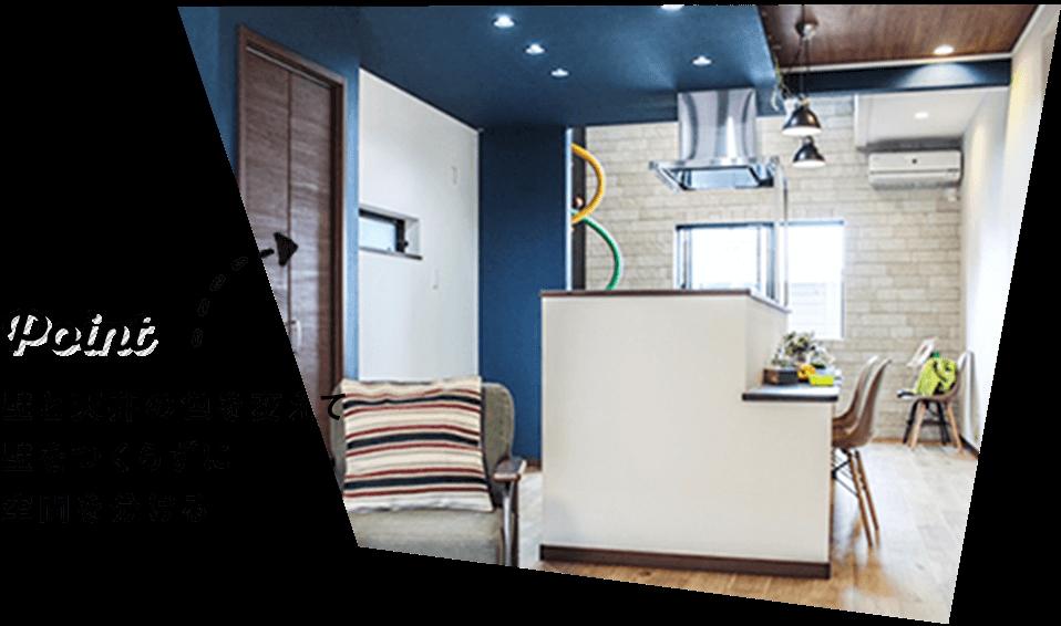 壁と天井の色を変えて壁をつくらずに空間を分ける