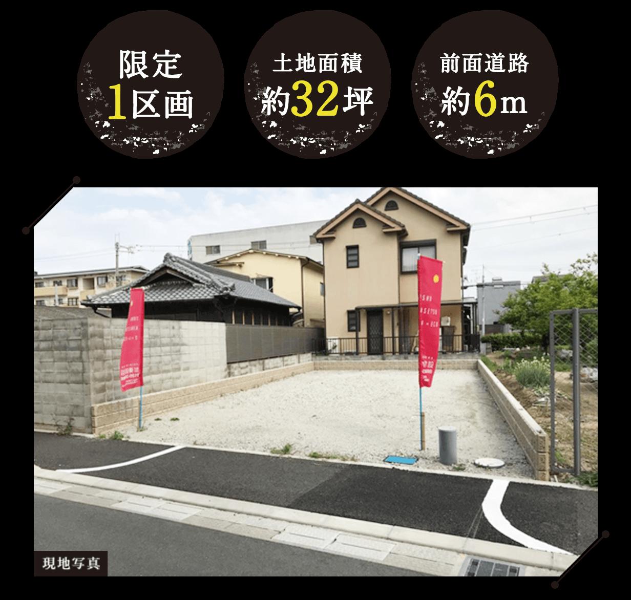 限定1区画 土地面積約32坪 前面道路約6m