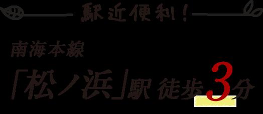 南海本線「松ノ浜」駅 徒歩3分