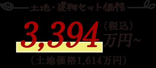 土地・建物セット価格3,394万円(税込)土地価格1,614万円
