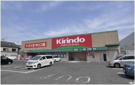 キリン堂岸和田店 徒歩9分
