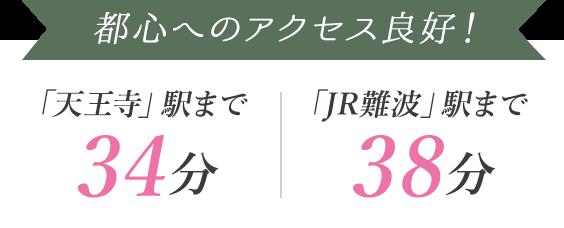 「天王寺」駅まで34分 「JR難波」駅まで38分