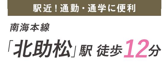 JR阪和線「下松」駅 徒歩7分