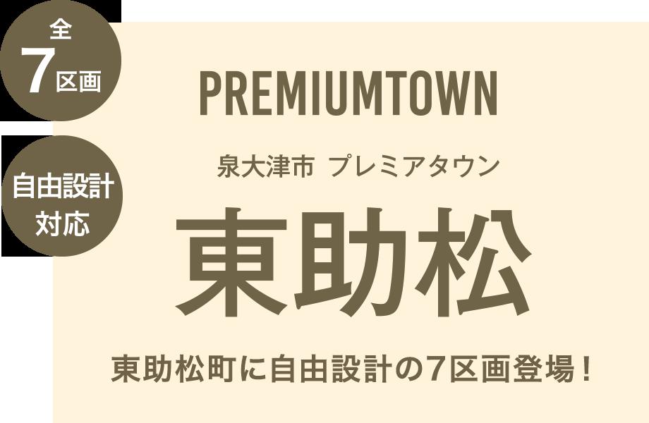 東助松町に自由設計の7区画登場!