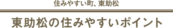 東助松の住みやすいポイント