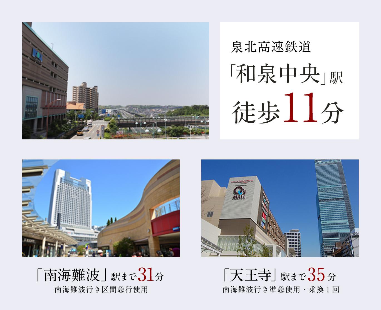 泉北高速鉄道「和泉中央」駅徒歩約11分