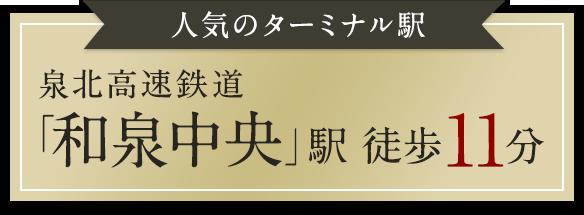 「和泉中央」駅 徒歩11分