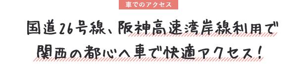 国道26号線、阪神高速湾岸線利用で 関西の都心へ車で快適アクセス!