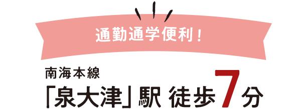 「泉大津」駅  徒歩7分