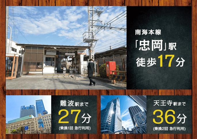 南海本線「忠岡」駅 徒歩17分、難波駅まで27分、天王寺駅まで36分