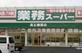 業務スーパー高石綾園店 徒歩13分