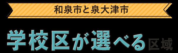 和泉市と泉大津市 学校区が選べる区域