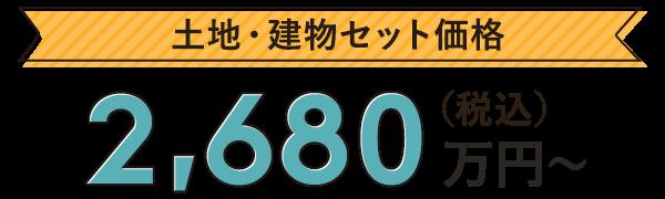 土地・建物セット価格2,680万円(税込)〜