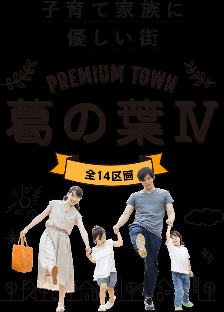 子育て家族に優しい街 PREMIUM TOWN 葛の葉Ⅳ