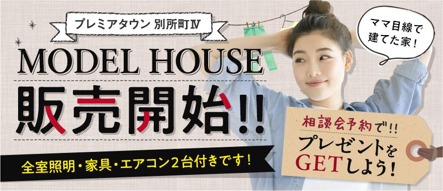 プレミアタウン別所町Ⅳのモデルハウス販売開始!