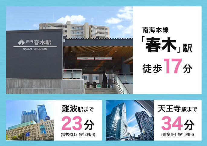 南海本線「春木」駅 徒歩17分、難波駅まで23分、天王寺駅まで34分