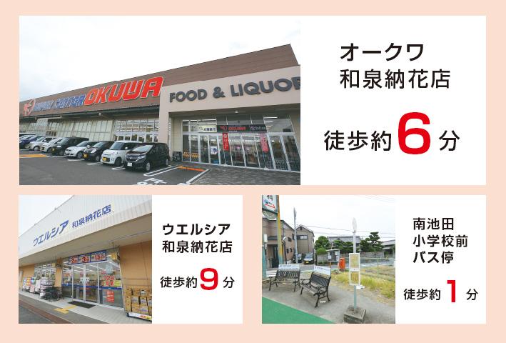 最寄り駅「和泉中央」駅周辺には大型の商業施設や病院が充実