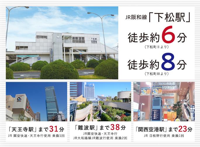 JR阪和線「下松」駅徒歩7分 天王寺駅まで34分 JR難波駅まで38分
