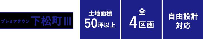 大阪府岸和田市 プレミアタウン下松Ⅲ 区画図