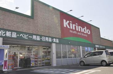 キリン堂岸和田店 徒歩8分(下松町Ⅱより)/徒歩17分(下松町Ⅲより)