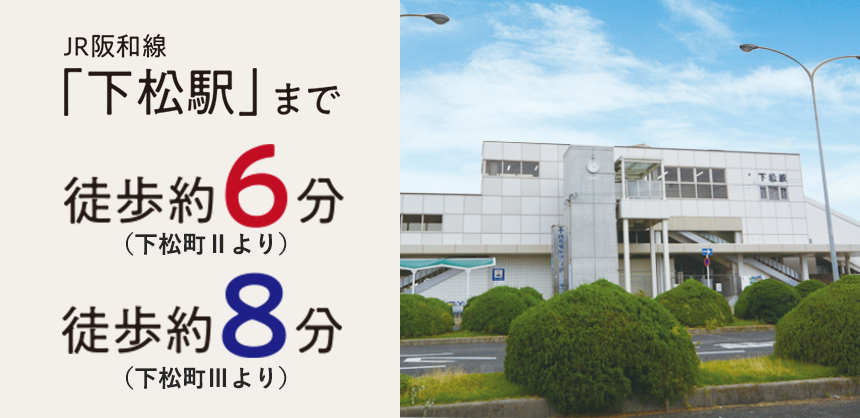 JR阪和線「下松」駅 徒歩6分(下松Ⅱより) 徒歩8分(下松Ⅲより)