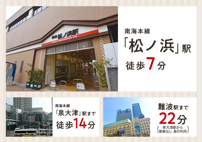 南海本線「松ノ浜」駅 徒歩7分