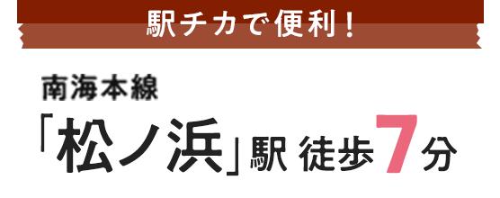 南海本線「松ノ浜」駅徒歩7分