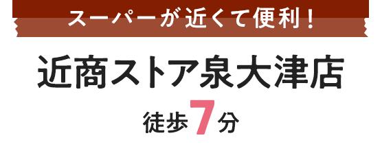 近商ストア泉大津店徒歩7分