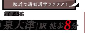 「泉大津」駅 徒歩8分